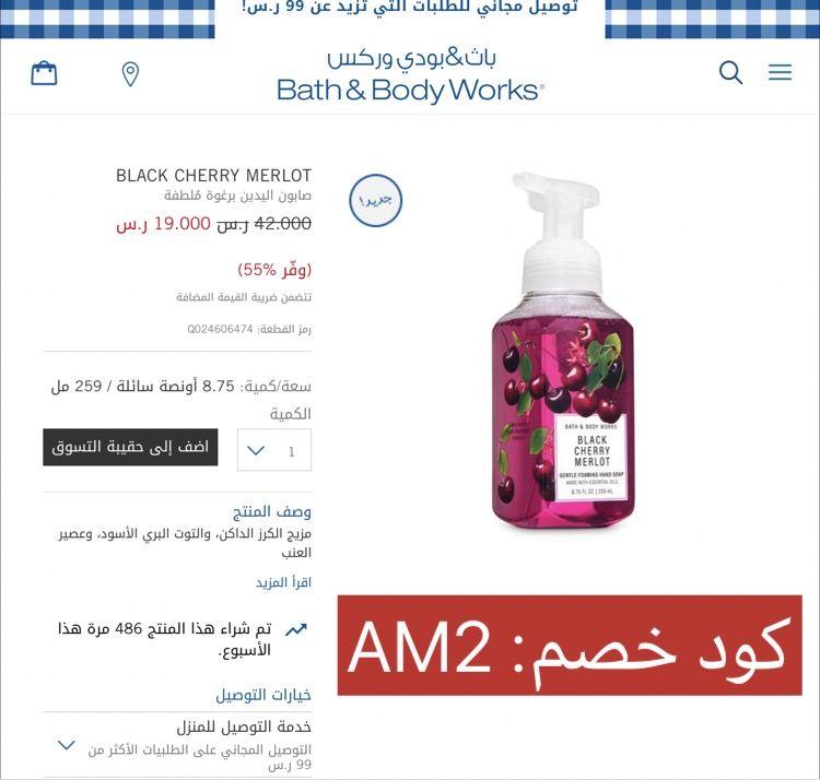 باث اند بودي ووركس منتجات العناية بالجسم Bath And Body Works السعودية Black Cherry Merlot Soap Bottle Hand Soap Bottle