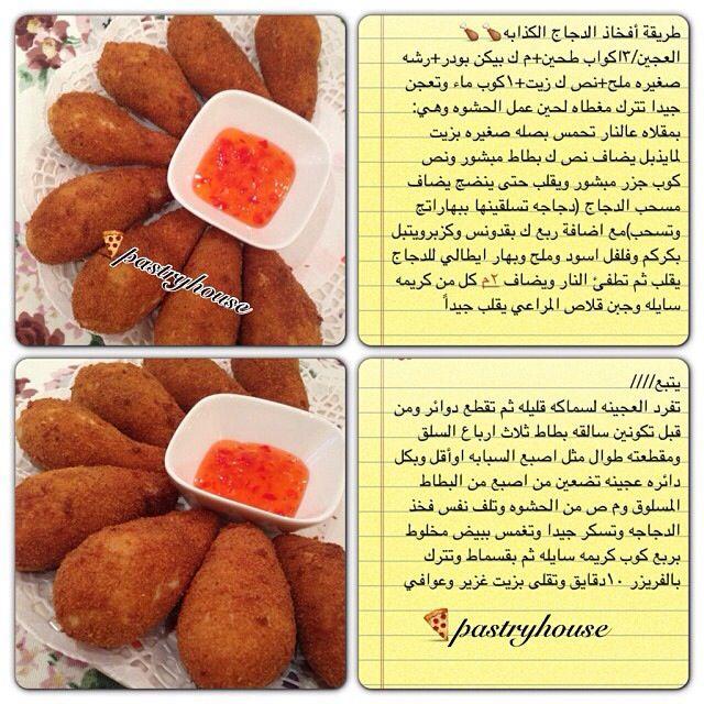 أفخاذ الدجاج Ramadan Recipes Turkish Recipes Cooking