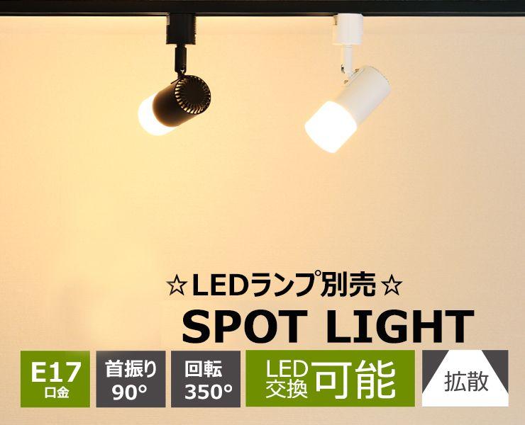 配線ダクトレール用 E26 ダクトレール スポットライト 天井照明