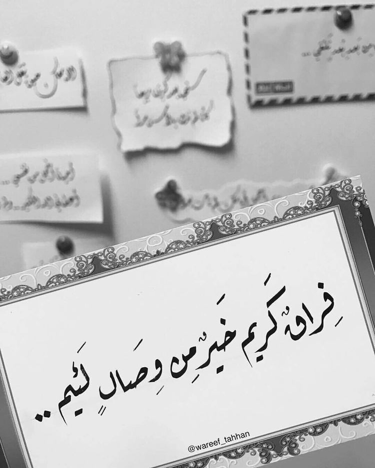 Pin By Shahad On ع ب ر Words Quotes Fact Quotes Arabic Quotes