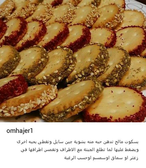 بسكويت مالح بالجبنة Yummy Food Recipes Food And Drink