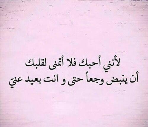 لا اتمني الا الخير لقلبك اسفة Romantic Quotes Love Words Quotes