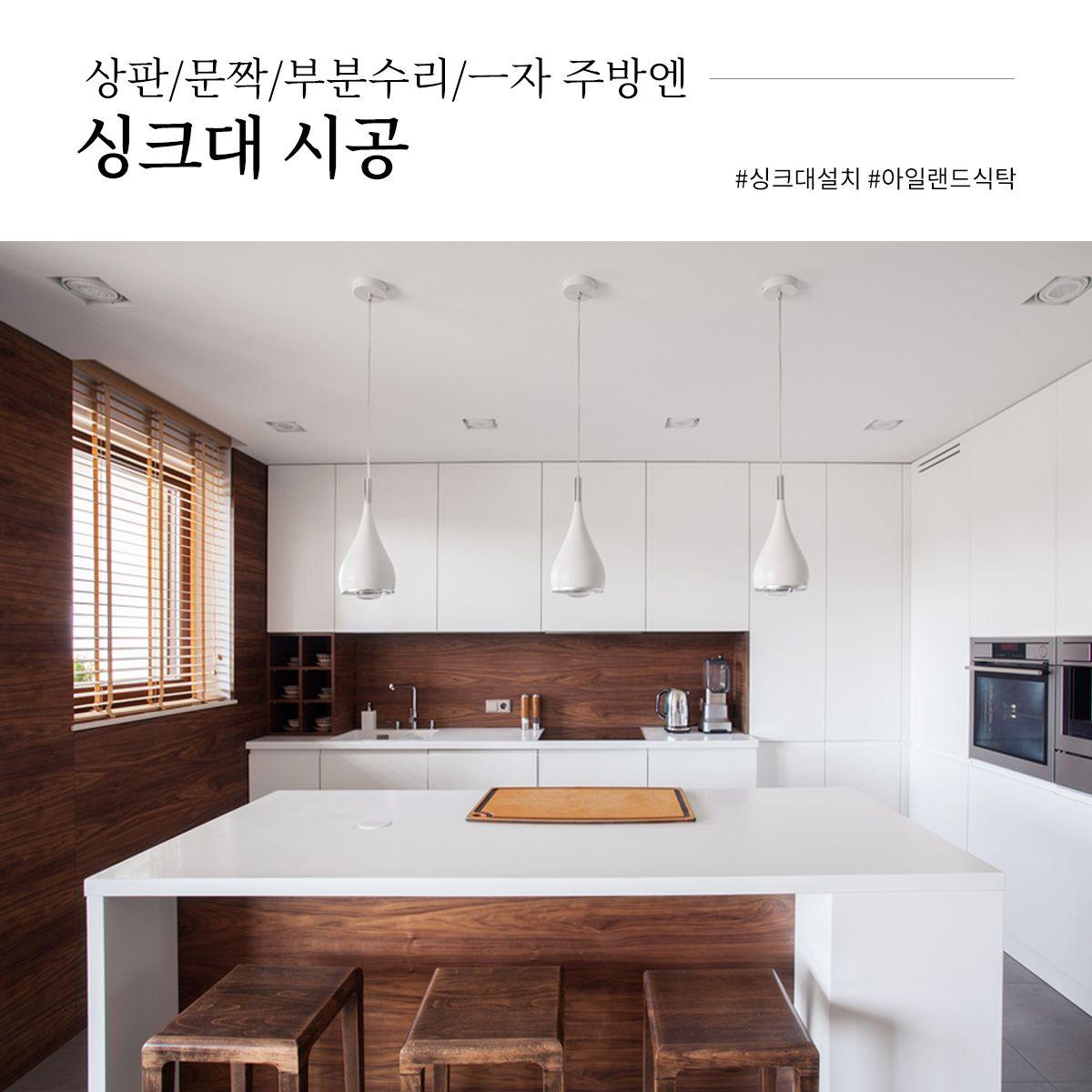 싱크대 시공 럭셔리 키친 싱크대 부엌 인테리어 디자인