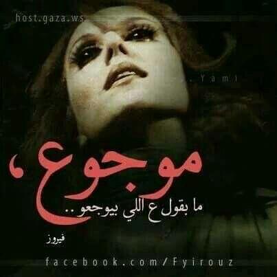 موجوع ما بقول ع اللي بيوجعو Arabic Quotes Song Words Love Words
