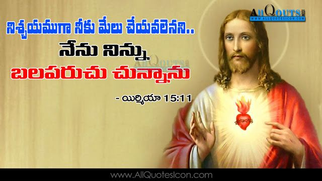 Jesus Christ Quotes And Sayings In Telugu Pictures Best God Bless