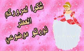 نتيجة بحث الصور عن صور اسم رويدا Egypt