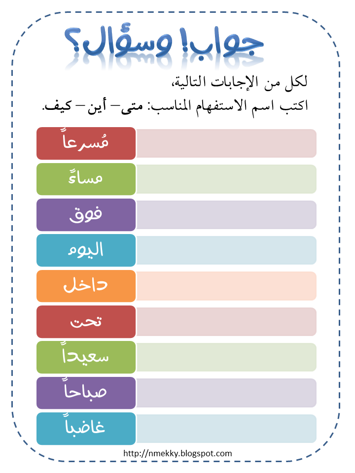 Arabic Worksheets أوراق عمل لغة عربية Games And Puzzles Interrogatives Learning Arabic Learning Pie Chart