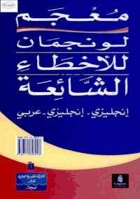 تحميل كتاب معجم لونجمان للأخطاء الشائعة Pdf مجانا ل مجموعة مؤلفين كتب Pdf معجم لونجمان للأخطاء الشائع Grammar Rules English Grammar Rules Bilingual Education