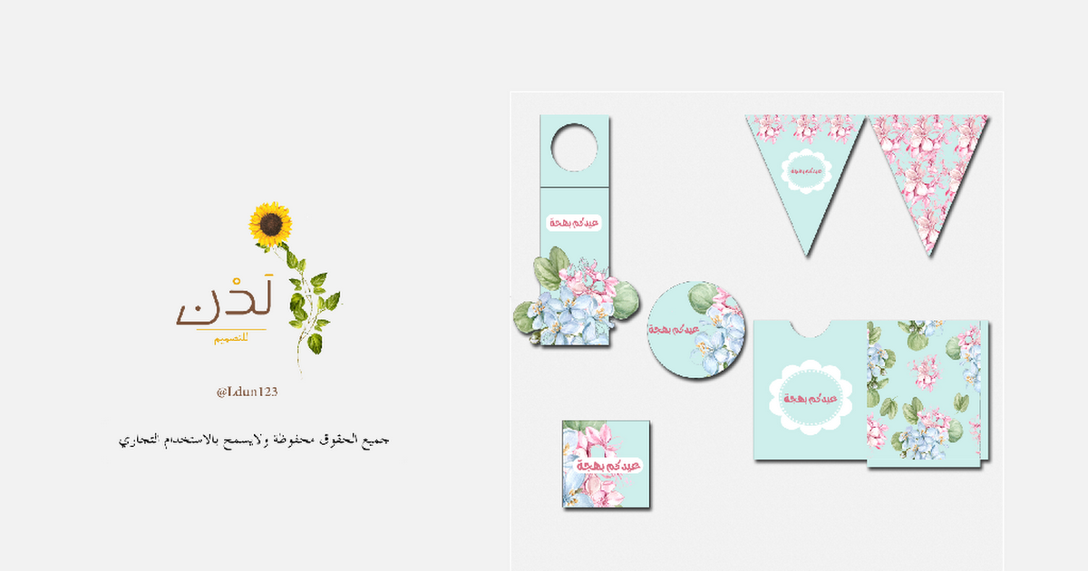 ثيم بهجـة العيد لدن للتصميم Docx Google Drive Map Party Art