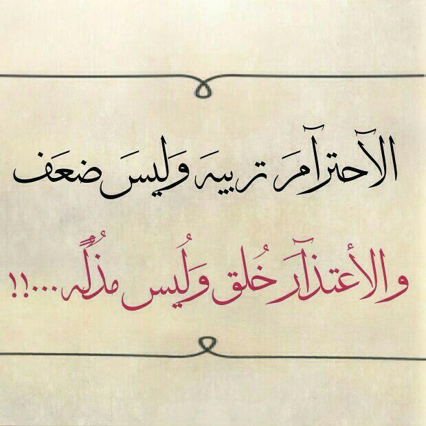 الاحترام تربيه وليس ضعف والاعتذار خلق وليس مذله...