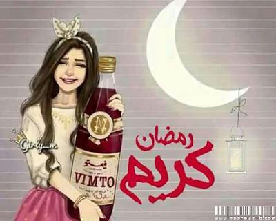 اخواتي رمضان كريم