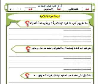 الأدب العربي ثالث ثانوي النظام الفصلي الفصل الدراسي الثاني Map Map Screenshot