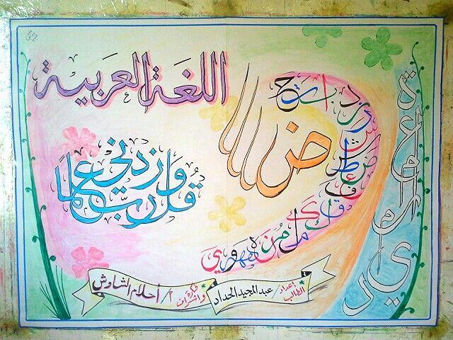 اللغة العربية لغة الضاد وقل رب زدني علما Graphic Organizers Learning Arabic Wall Painting