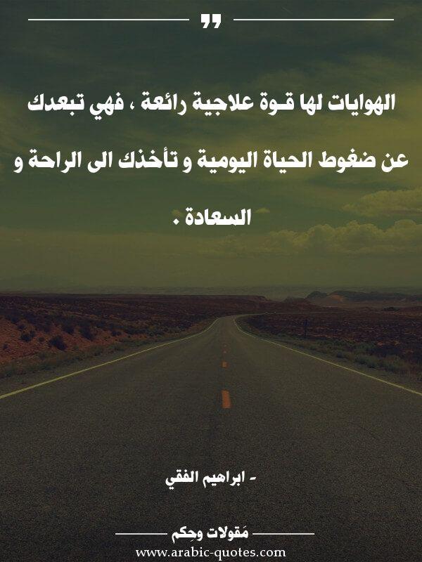 أروع المقولات للدكتور إبراهيم الفقي Quotations Words Quotes Arabic Quotes