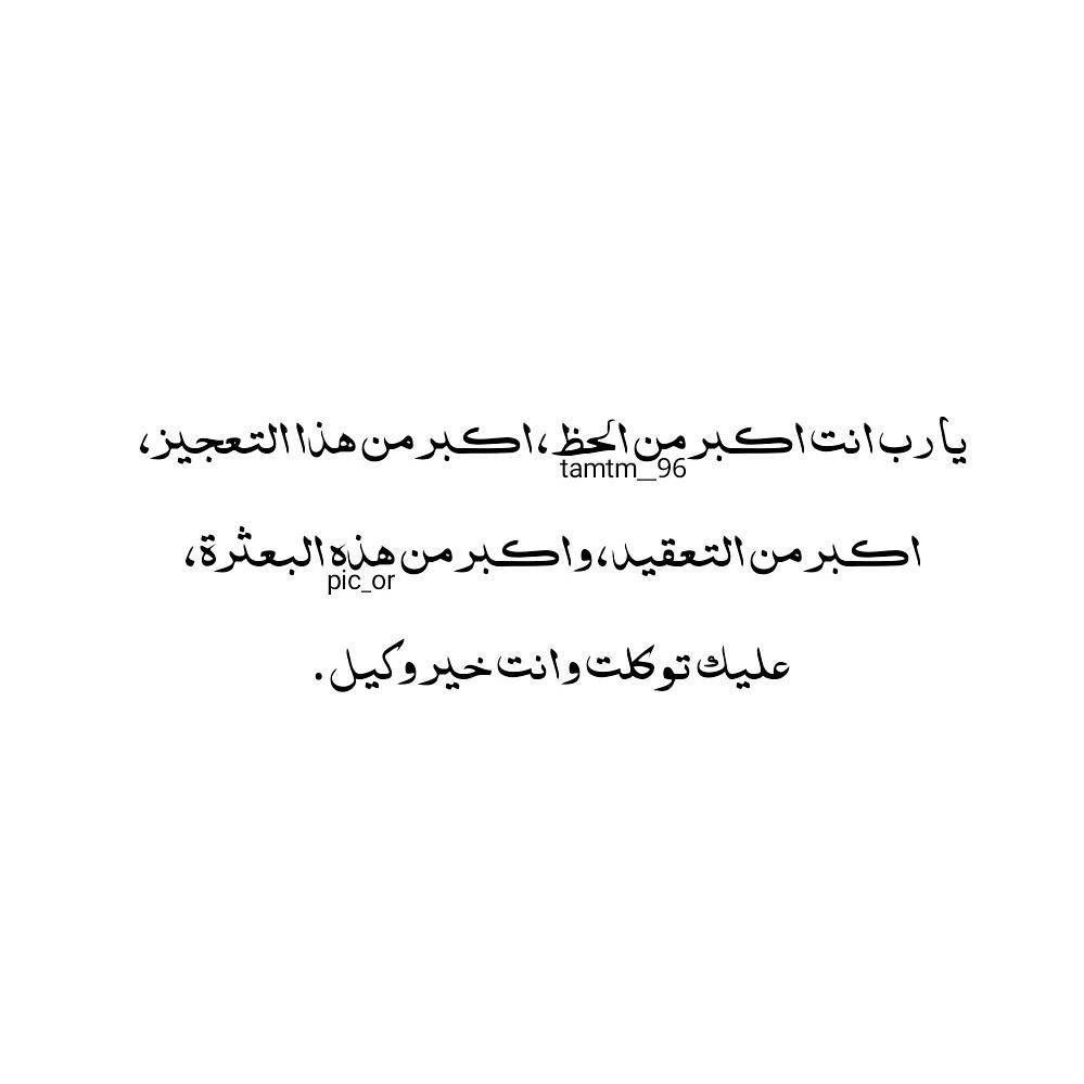 وكلت امري اليك و توكلت عليك وانت خير وكيل Arabic Quotes Quotes So True