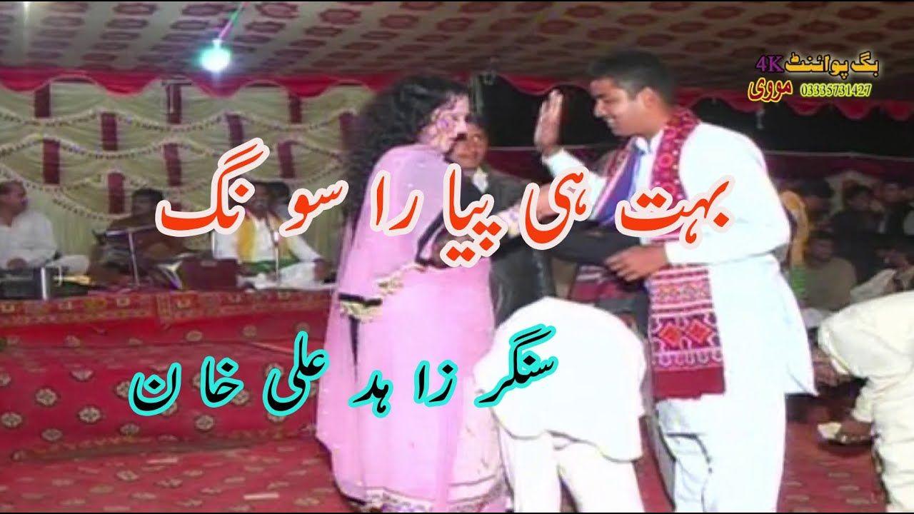 Singer Zahid Ali Khan Latest Saraiki Punjabi Song