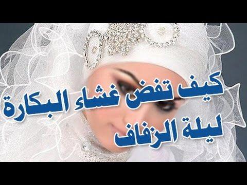 كيف تفض غشاء البكارة ليلة الزفاف أو ليلة الدخلة بالتفصيل طرق جديدة والزواج في الإسلام Youtube Music
