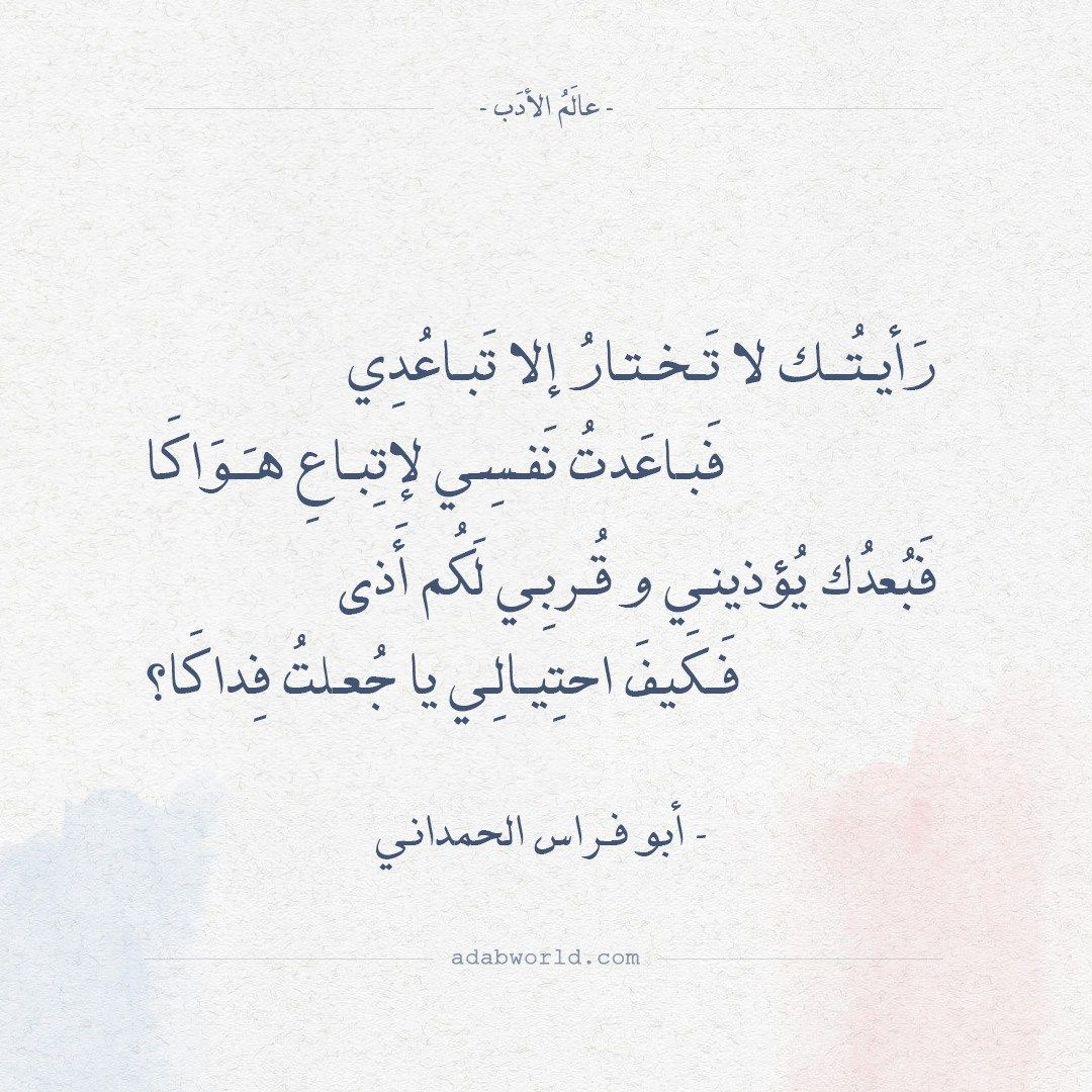 شعر أبو فراس الحمداني رأيتك لا تختار إلا تباعدي عالم الأدب Quotes For Book Lovers Wonder Quotes Words Quotes