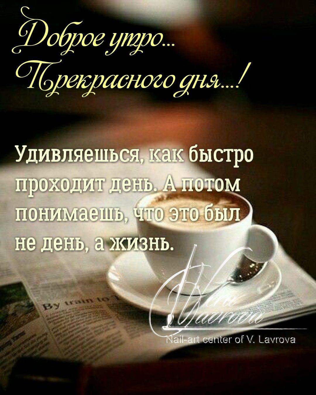 маленького пожелания с добрым утром со смыслом московские
