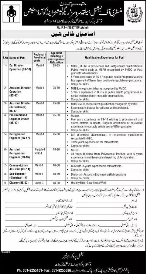Ministry of National Health Services , Regulations \ Coordination - logistics officer job description