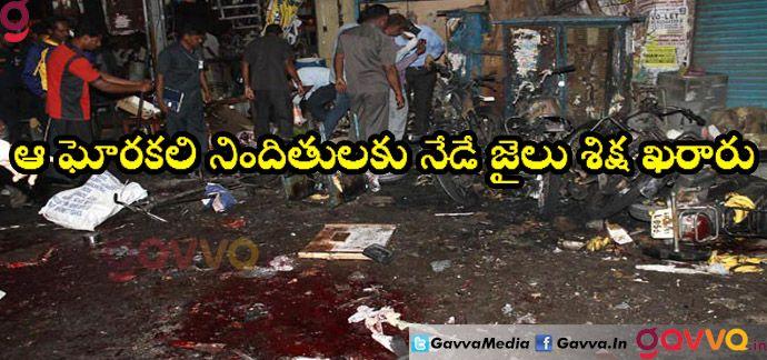 bomb blast in dilsukunagar