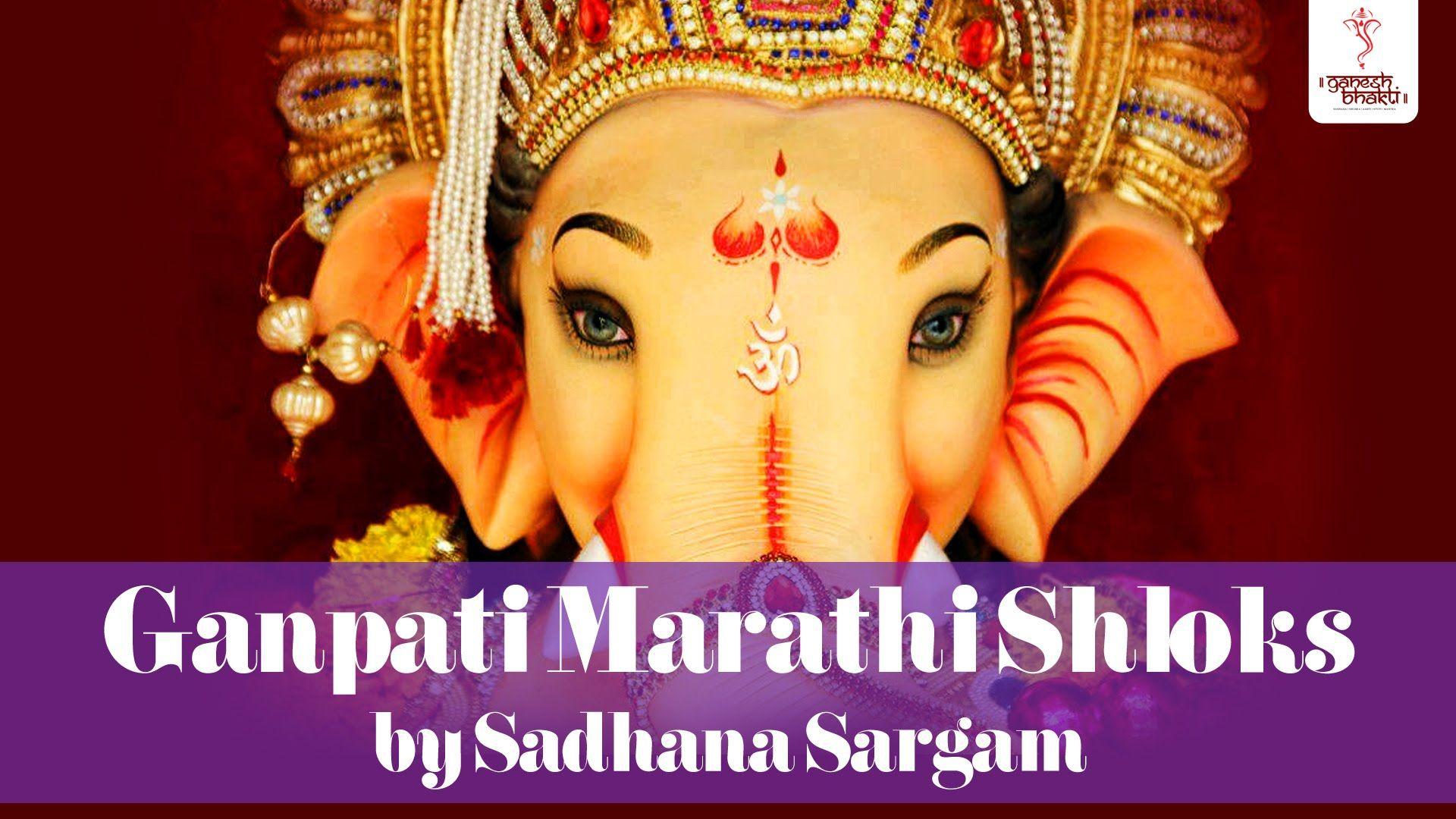 Shri Ganesh Mantra Marathi Shlok || Stotra Sumnajali