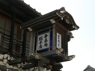 Tsuchiura, Ibaraki Japan  吾妻庵 総本店   土浦