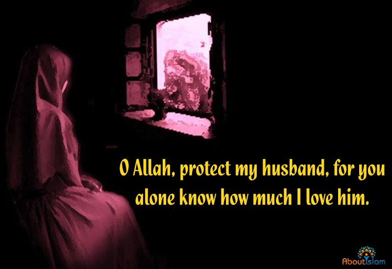 A Beautiful Dua For The Wives For Their Husbands Oh Allah Protect