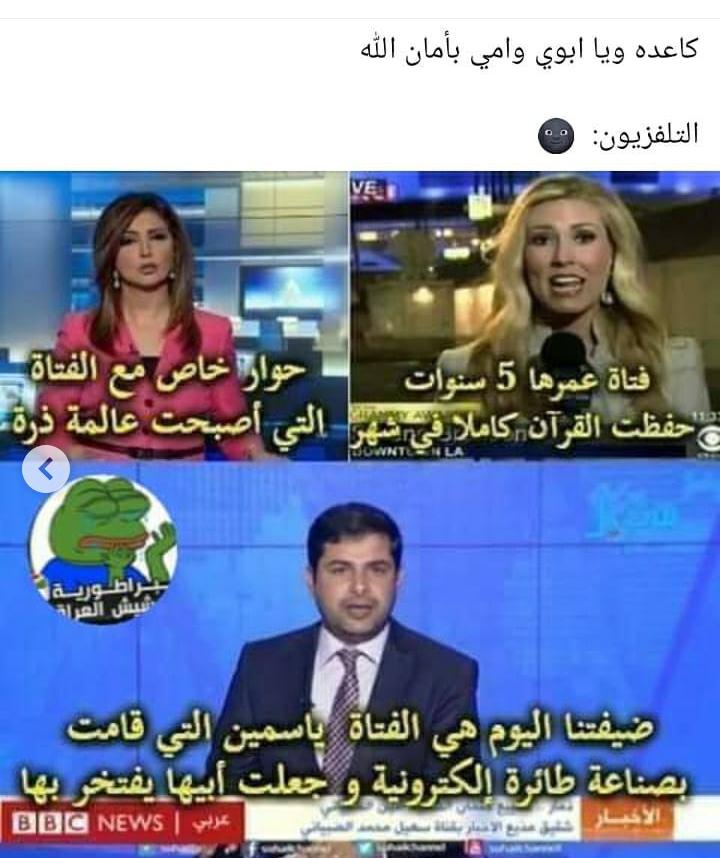 تنهيدة عميقة متبوعة ب ياسلام اما خلفة وسخة بصحيح In 2021 Fun Quotes Funny Funny Arabic Quotes Jokes Quotes
