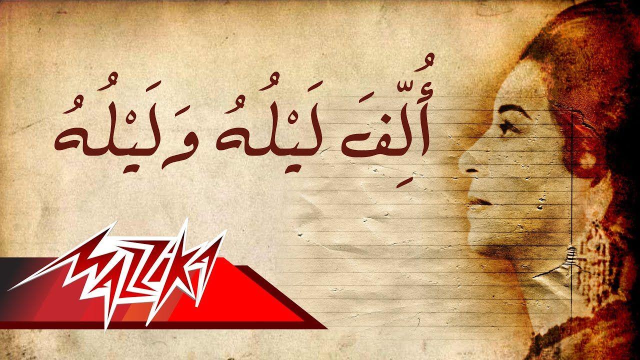 Alf Leila We Leila Umm Kulthum الف ليلة وليله ام كلثوم Kamel
