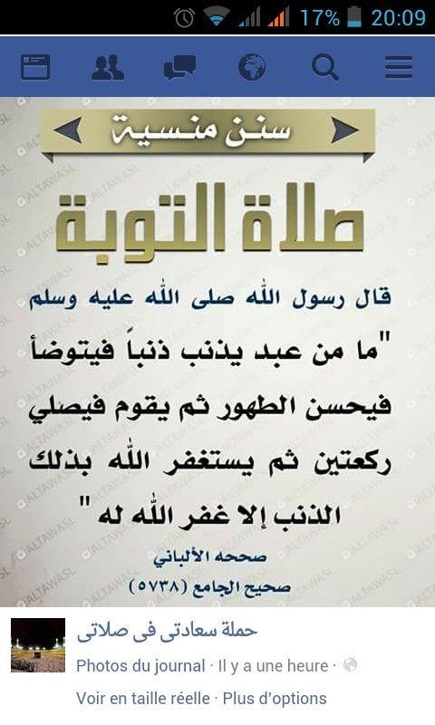 اللهم تب علينا و ارحمنا و اعفو عنا Quotes Wisdom Sayings