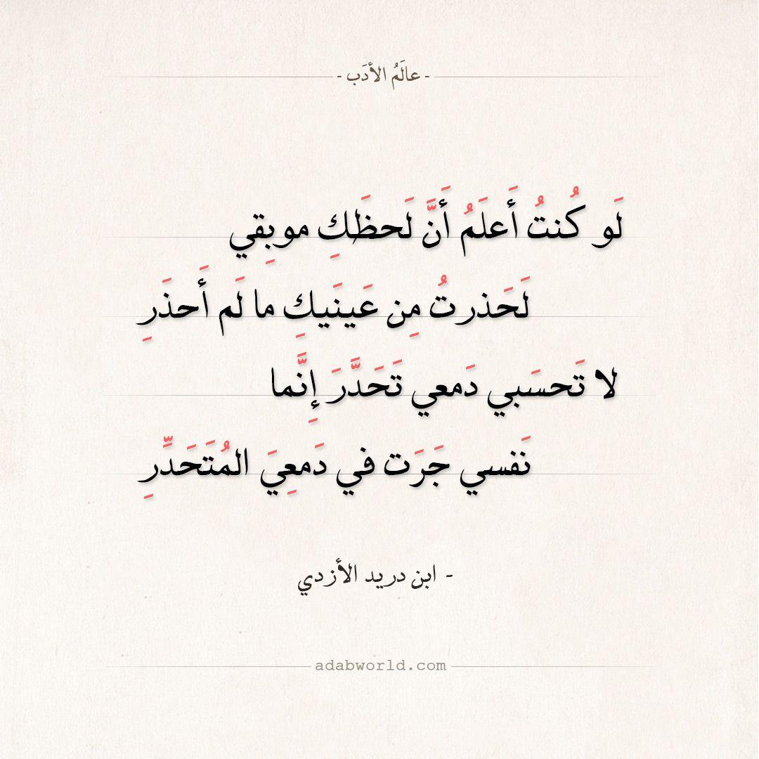 شعر ابن دريد لو كنت أعلم أن لحظك موبقي عالم الأدب Arabic Words Words Arabic Calligraphy