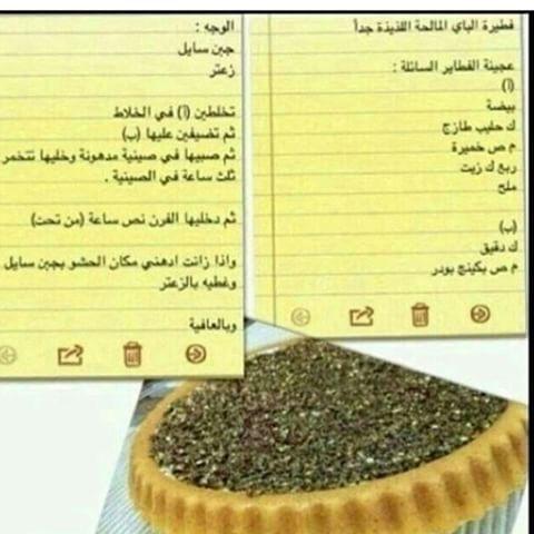 Pin On Pie Arabie