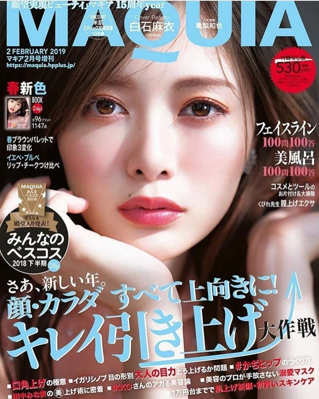 白石麻衣 表紙 マキア 2月号 増刊 白石麻衣 表紙 乃木坂