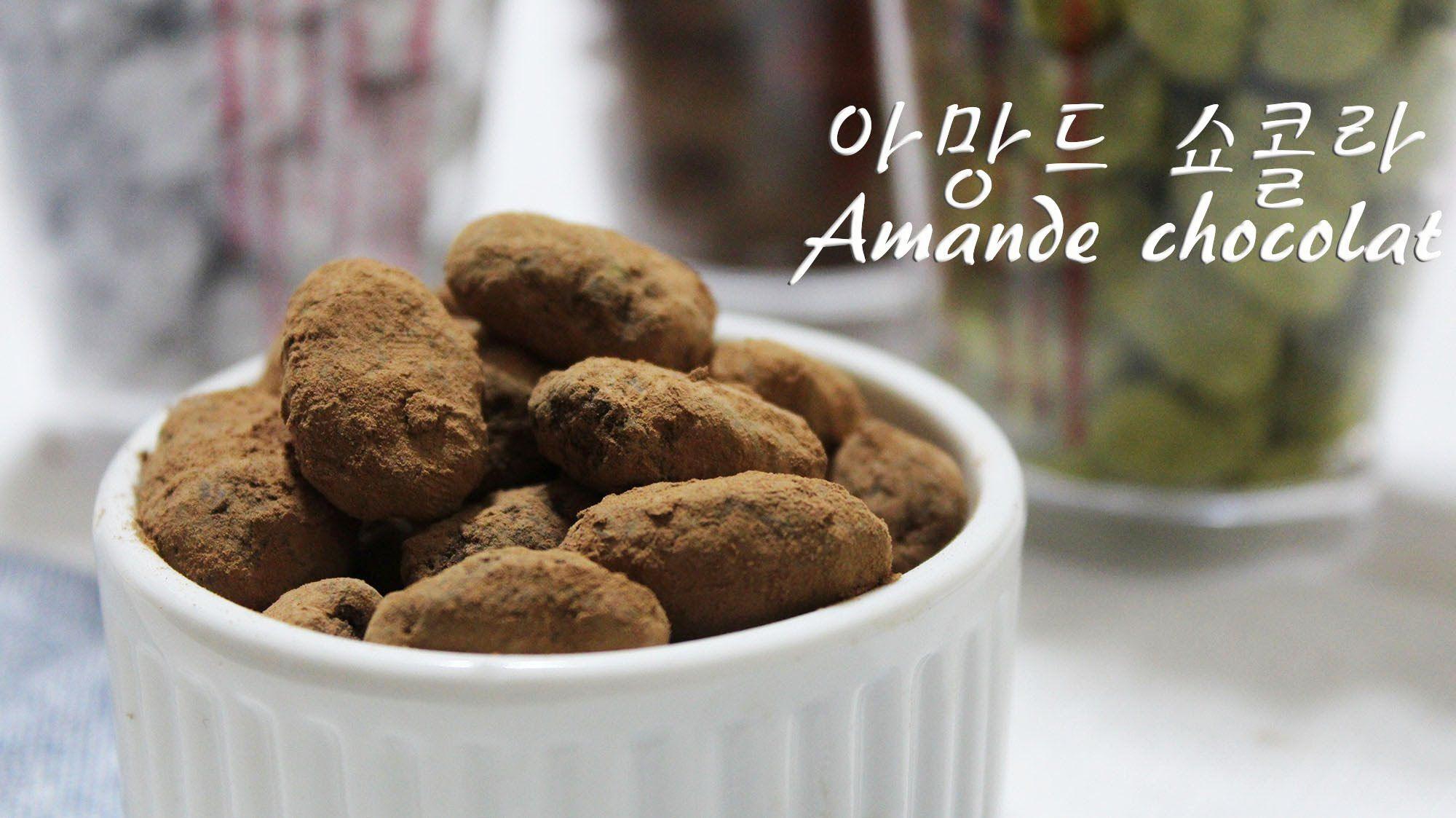 아망드 쇼콜라.Amande chocolat. 아몬드봉봉. 발렌타인초콜렛. 초콜렛레시피