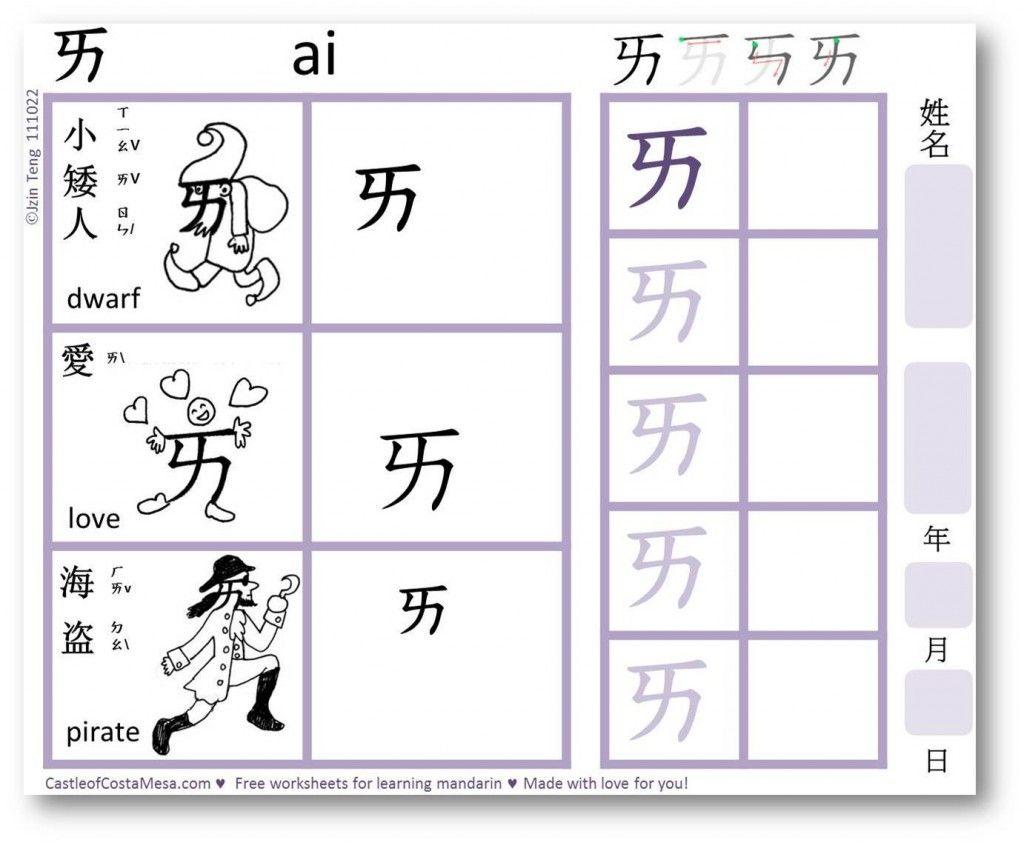 Bopomofo Zhuyin Fuhao Ai Free Download Printable
