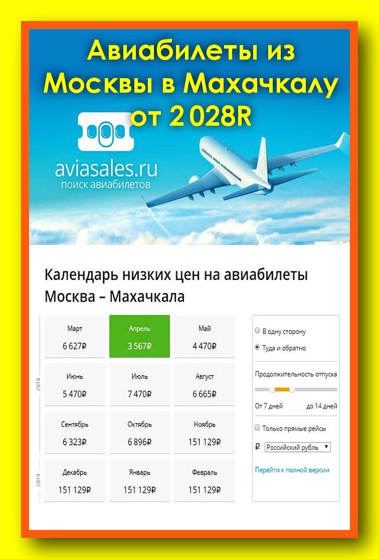 Самые дешевые билеты на самолет москва махачкала