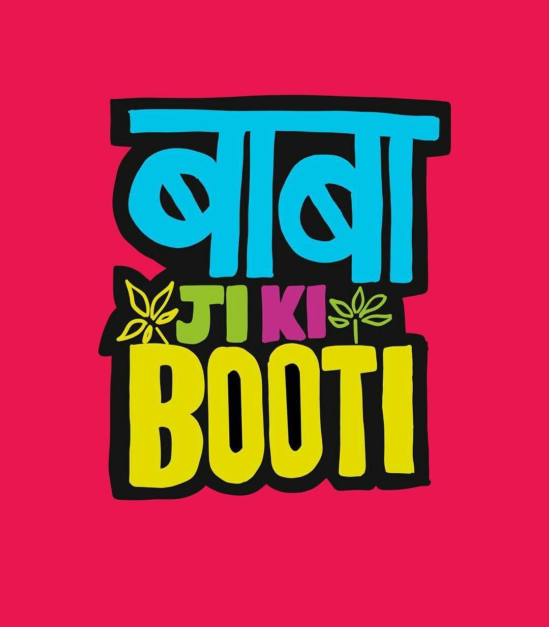 Baba ji ki booti hindi Funny quotes, Wedding quotes