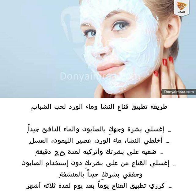 Donya Imraa دنيا امرأة On Instagram طريقة تطبيق قناع النشا وماء الورد لحب الشباب قناع ماسك البشرة نضارة ال Body Skin Care Pretty Skin Care Face Skin Care