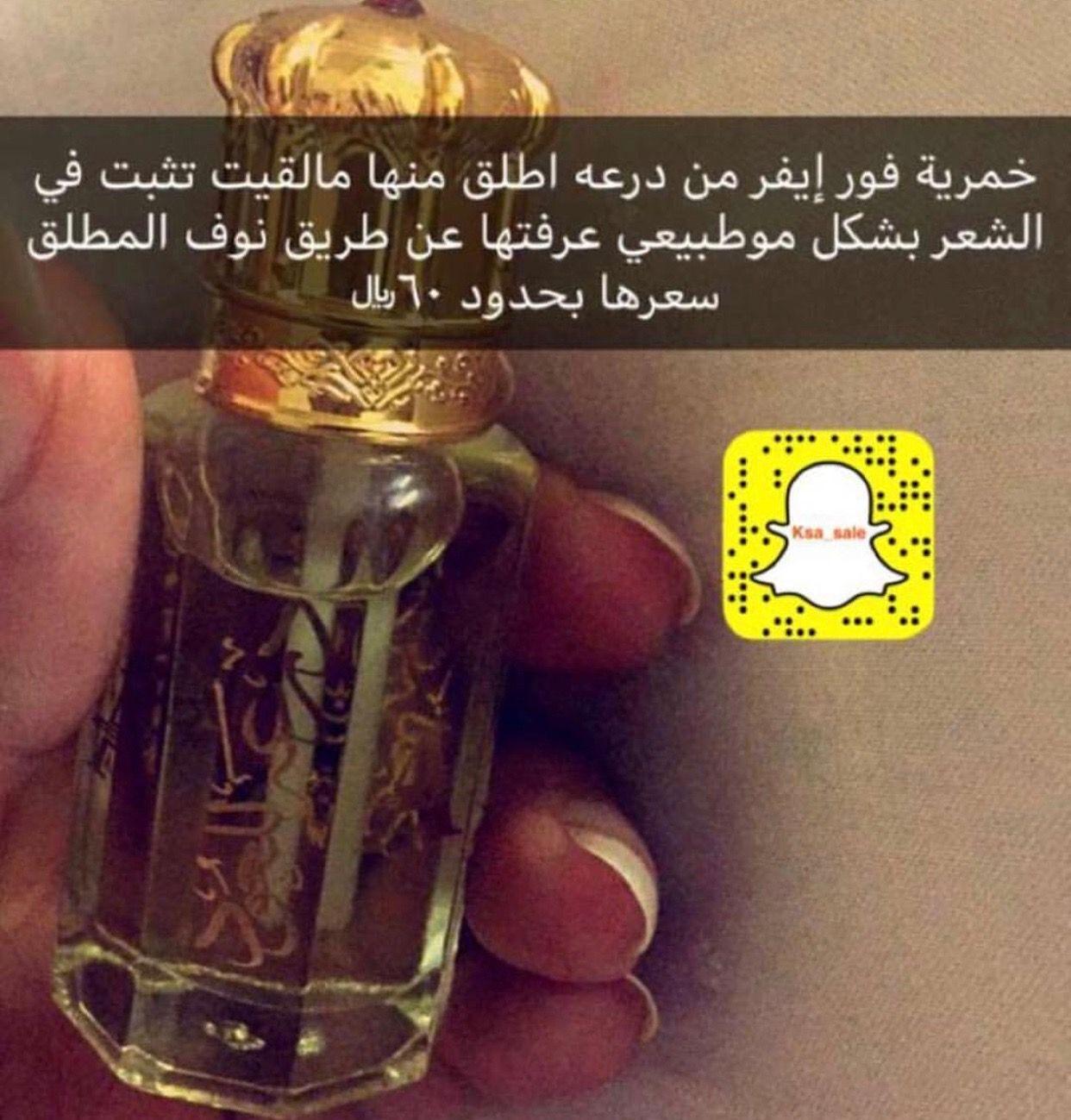خمرية Forever من درعه للشعر تثبت بشكل كبير Perfume Scents Perfume Samples Perfume Lover