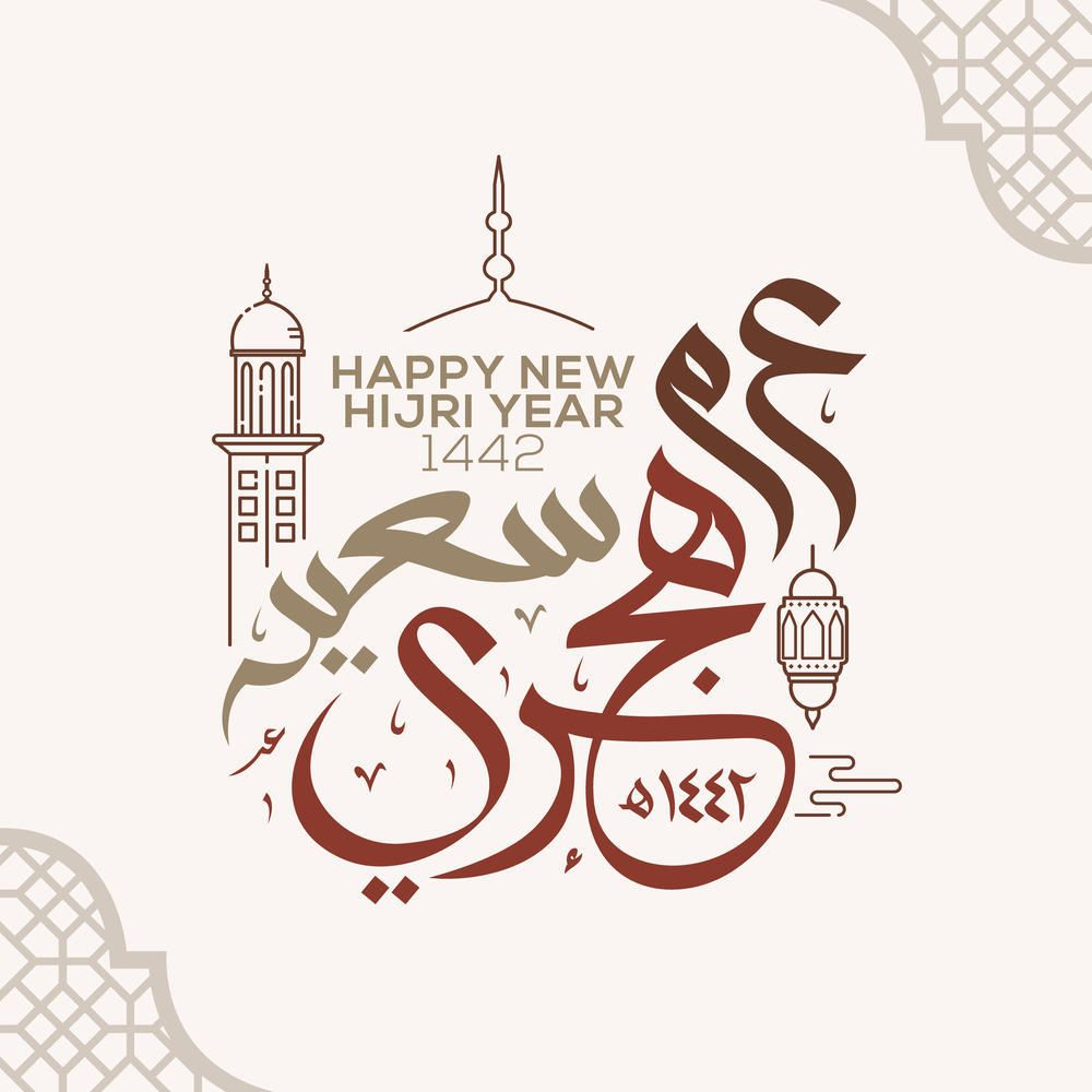 صور معايدات رأس السنة الهجرية 1442 تهنئة العام الهجري الجديد Hijri Year Happy New Greetings