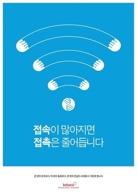 대한민국 공익광고제 인쇄광고 일반부 장려상수상작 스마트