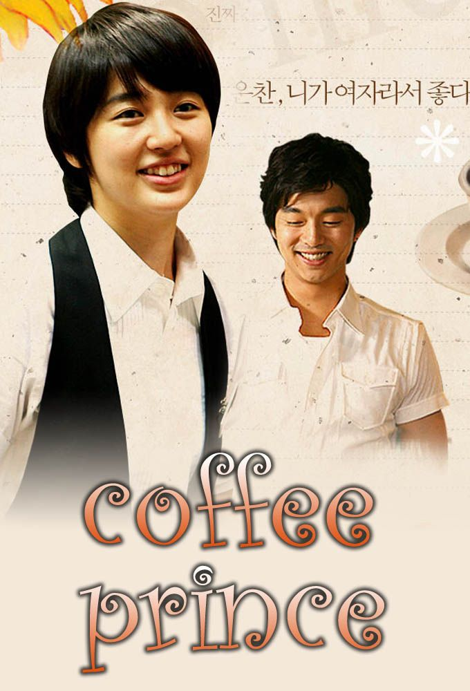 The 1st Shop Of Coffee Prince Fan Art Poster Coffee Prince Gong Yoo Coffee Prince Coffee Prince Kdrama