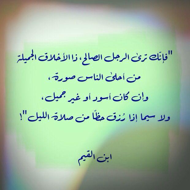 لا قيمه لدين بلا اخلاق Quotations Wonderful Words Words