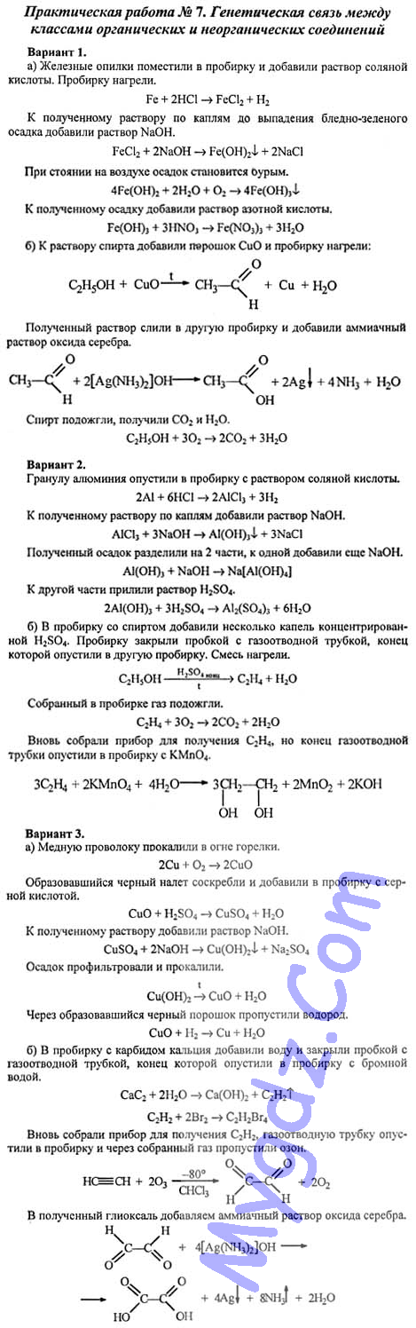 Календарно-тематическое планирование обществознание 9 класс кравченко