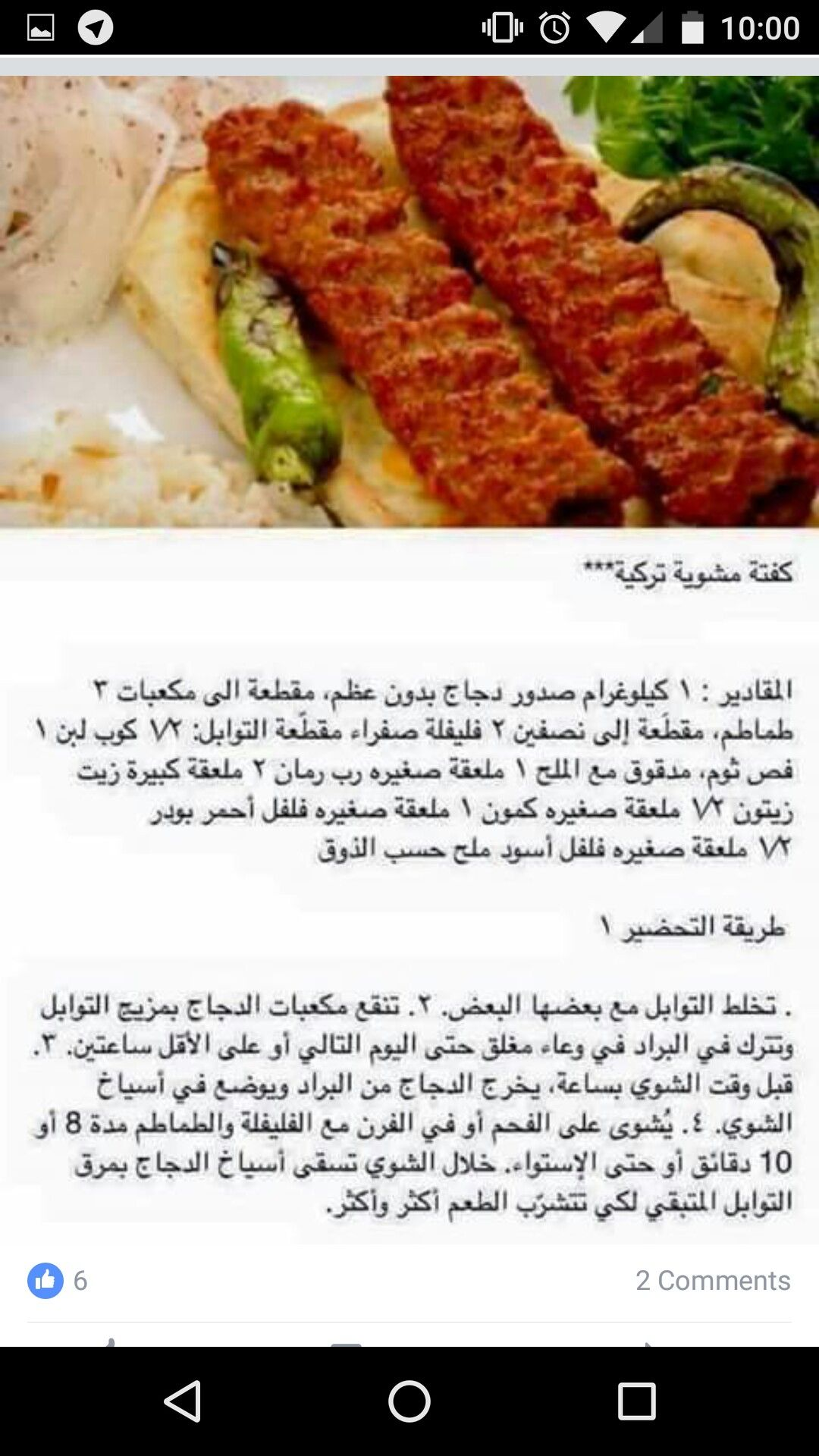 Pin By Cabol Nal On طعام Cookout Food Food Receipes Cooking Recipes