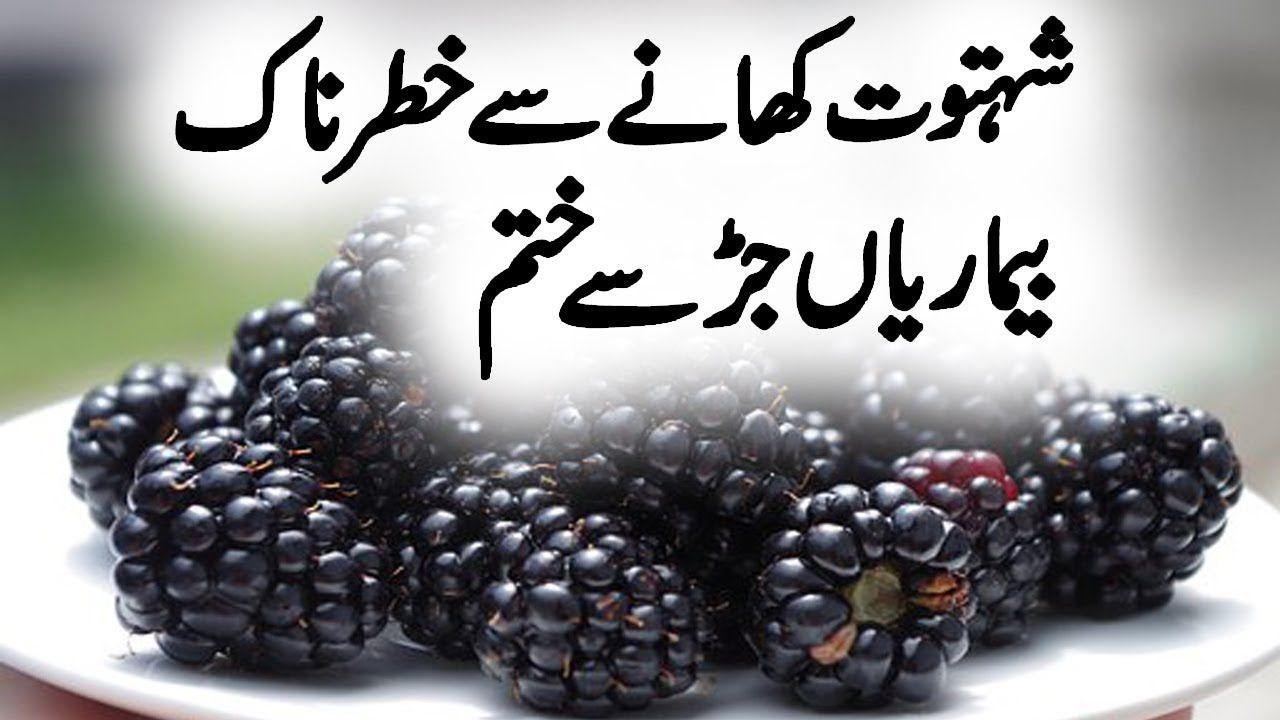 Shahtoot Ke Fayde In Urdu || Benefits of mulberries