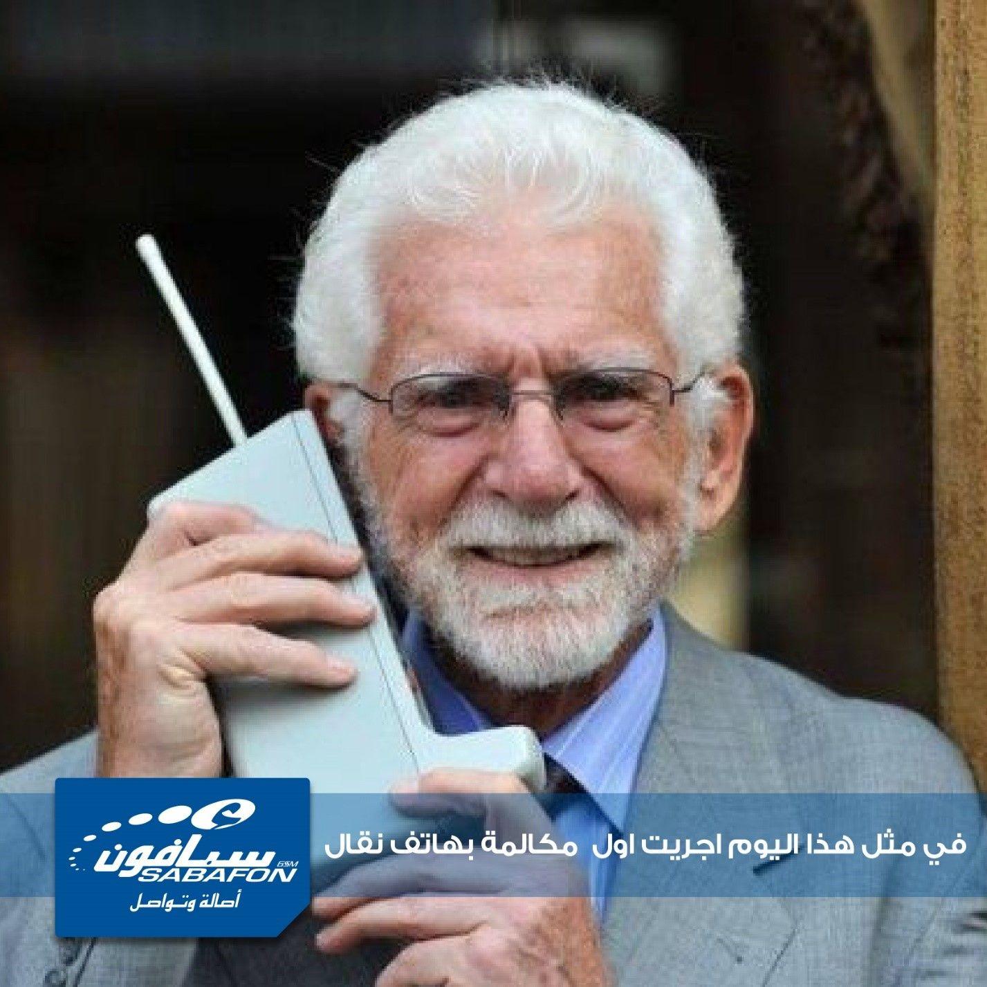 مارتن كوبر هو اول مخترع هاتف محمول وفي مثل هذا اليوم اجريت اول مكالمة بهاتف نقال في المملكة المتحدة في مثل هذا اليوم س Fictional Characters Einstein Social