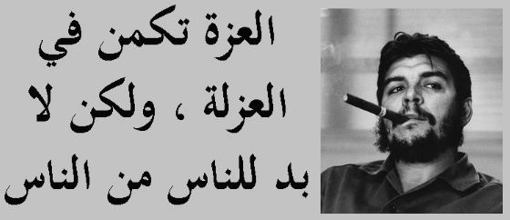 حكم واقوال قالها مشاهير العالم عن العزلة معبرة بالصور حكم و أقوال Arabic Calligraphy Calligraphy