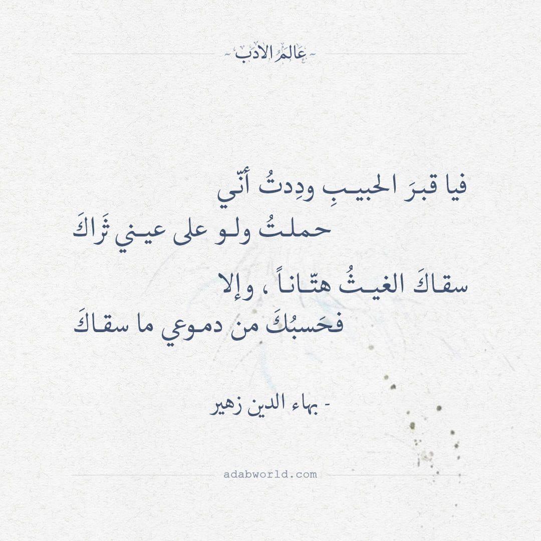 فيا قبر الحبيب وددت أني بهاء الدين زهير عالم الأدب Words Quotes Wisdom Quotes Life Dad Quotes